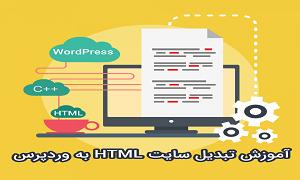 تبدیل قالب html به وردپرس